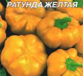 Насіння перця Ратунда жовта 3г