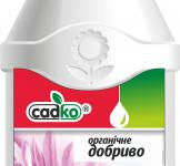 Садко - органічне добриво для квітучих