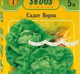 Насіння салата Верна 5м (Sedos Польща)