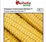 Насіння кукурудзи суперсолодка Дейнеріс F1 20г (ВНІС Україна)