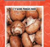 Насіння сухий міцелій грибів Шампиньйон королівський 10г