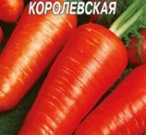 Насіння моркви Шантане королівська 2г
