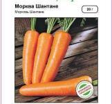 Насіння моркви Шантане 20г Садиба центр (Clause Франція)