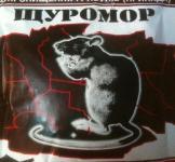Щуромор 150г