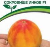 Насіння помідора Сокровіщє інків F1 10шт (Партнер)