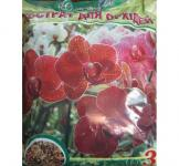 Субстрат для орхідей 3,5 л
