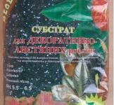 Субстрат для декоративно-листяних рослин 7л