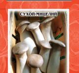 Насіння сухий міцелій грибів Глива королівська 10г