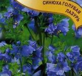 Насіння синюхи блакитної Лазур ТМ «Гавриш» (0,1 г)