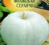 Насіння гарбуза Волжський сірий 92 5г ( ТМ Гавриш)