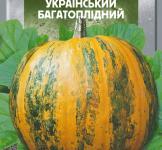 Гарбуз Український багатоплідний 20г