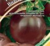 Насіння томата Віагра шоколадний 12 шт (ТМ Гавриш)
