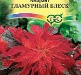 Насіння Амаранта Гламурний блиск (0,1г)