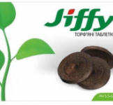 Торф'яні таблетки для розсади Jiffy D-24mm