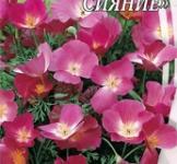Насіння Ешшольції Пурпурове сяйво 0,3г
