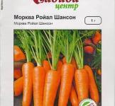 Насіння моркви Роял Шансон 1г (Seminis Голландія)