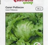 Насіння салата Робінсон 30шт (Nickerson-Zwaan Нідерланди)