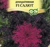 Насіння Капусти декоративної Салют (7шт)