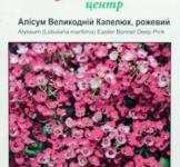 Насіння Алісума Великодній капелюх рожевий (0,1г)