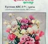 Насіння Еустоми F1 ABC 2 суміш (10шт)