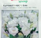 Насіння Еустоми F1 ABC 1 біла (10шт)