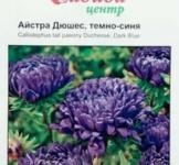 Насіння Айстри Дюшес темно-синя (0,2г)