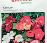 Насіння Красолі Капуцин суміш (2г)