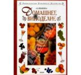 Книга «Домашнє виноробство»