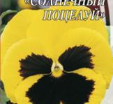 Насіння  Фіалка Великоквіткова Сонячний Поцілунок 0,2г