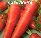 Насіння моркви Віта Лонга 10г