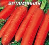 Насіння моркви Вітамінна 20г