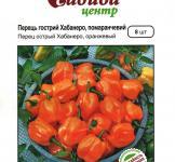 Насіння перцю гострого Хабанеро помаранчевий 8шт
